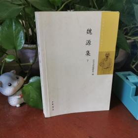 魏源集(中国近代人物文集丛书  下册)