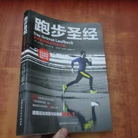 跑步圣经: 最全面的跑步训练计划