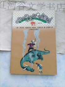 译文童书·儿童文学系列--骑士降龙记+四个童话