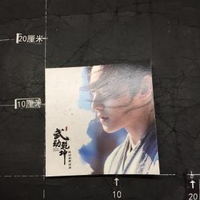 武动乾坤 林动剧照日历