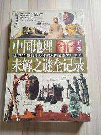 中国地理未解之谜全记录:最新图文版,下册