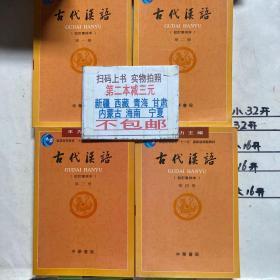 古代汉语(第1-4册):校订重排本(4本)