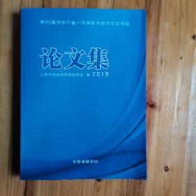 第20届华东六省一市测绘学会学术交流会论文集2018