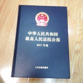 中华人民共和国最高人民法院公报(2017年卷)一版一印