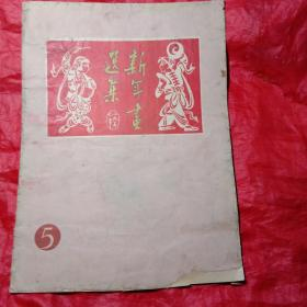 1950年荣宝斋新记木版水印《新年画选集》8开(35/26cm)宣纸,共十幅
