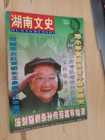 湖南文史( 2002年第4期,总第106期 )(主要有忆曾山,忆文强先生,西路女红军团长王泉媛的不幸遭遇等)