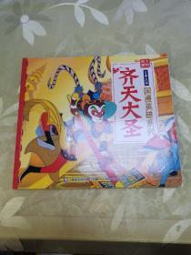 上海美影国漫英雄系列:齐天大圣
