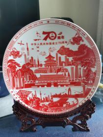 中华人民共和国70周年纪念瓷盘,