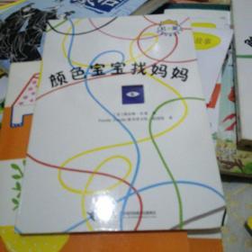 杜莱百变创意玩具书:颜色宝宝找妈妈