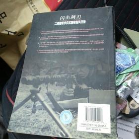 闪击利刃:二战德军步兵武器装备风云录