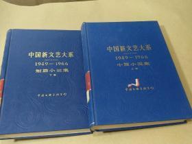 中国新文艺大系1949—1966 中篇小说集(上下卷)精装