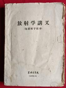 放射学讲义(包括原子医学)  1959年8月  苏州医学院  毛边装