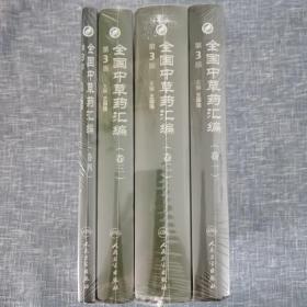 全国中草药汇编(第3版  四卷合售)含4张光盘