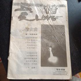 知音(1999年第3期)
