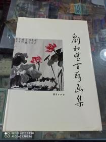刘和壁百荷画集  (8开精装画册)