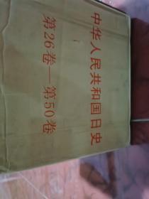 中华人民共和国日史,全套