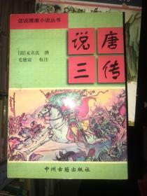 说唐三传/中国通俗小说名著分类文库