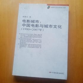 电影城市:中国电影与城市文化(1990-2007年)