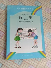 全日制聋校实验教材数学第十五册