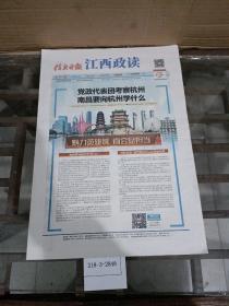 信息日报江西政读 2020年5月18日