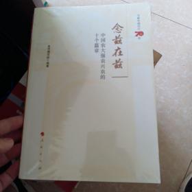 念兹在兹——中国农大强农兴农的十个篇章