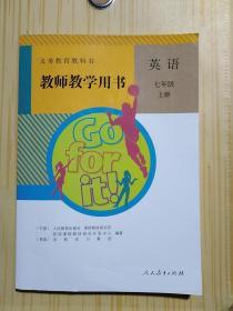 义务教育教科书教师教学用书. 英语. 七年级. 上册