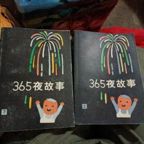365夜故事上,下两册