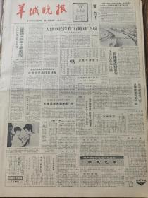 《羊城晚报》【与杀害安珂的凶手落网,王锦涛昨天被押回广州;咸丰御厨弟子(唐克明)传授烹饪技术】