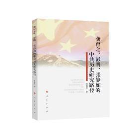 龚育之、彭明、张静如的中共历史研究路径❤ 欧阳奇 人民出版社9787010174297✔正版全新图书籍Book❤