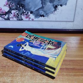 风流儿女(全三册)