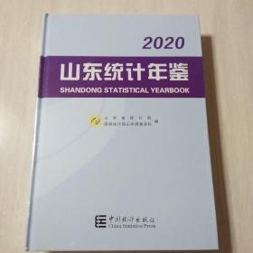 山东统计年鉴2020