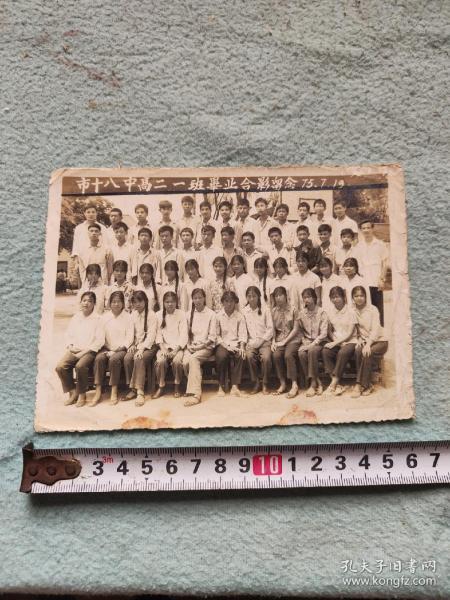 广州市十八中照片一张