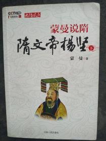 蒙曼说隋(下):隋文帝杨坚(下)