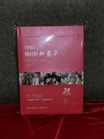 1987我们的红楼梦【精装增订版】