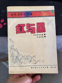许渊冲签名本 高老头 1993年一版一印