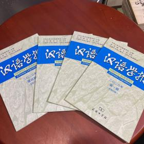 汉语学报 2020 (1-4期)四本合售
