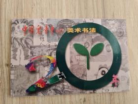 中国儿童中心美术书法20年(邮政明信片 10枚全)