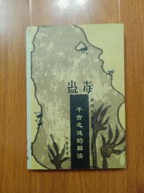 蛊毒:千古之谜的解读