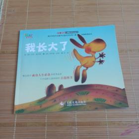 """""""不一样的动物故事""""绘本系列——我长大了(教会孩子成功人生必备的优秀品质,澳大利亚专业童书出版社的优秀儿童早期教育绘本)"""
