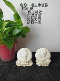 村里拆迁偶的文革时期毛主席瓷像两枚,大海航行靠舵手,海浪纹突出,全品完整,包浆圆润,磨损自然,收藏佳品