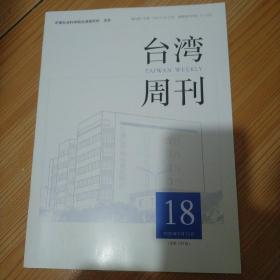 台湾周刊 2020年第18期 总第1375期