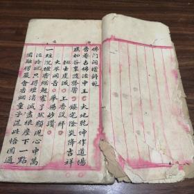 清代宗教手抄本:佛门开坛科范、开坛签押科、请水科等