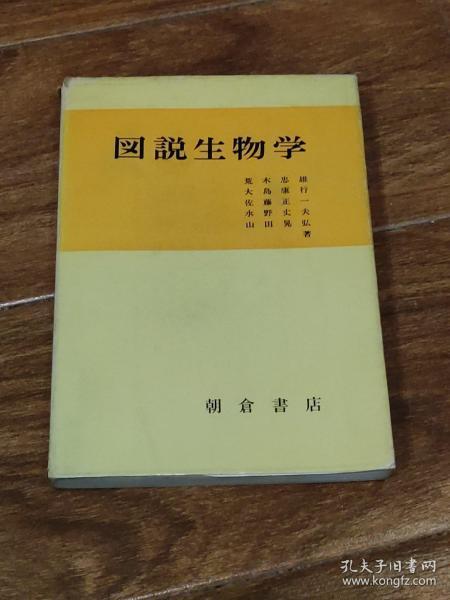 图说生物学 日语原版 吉林省实验中学馆藏书 中学生生物学兴趣读本