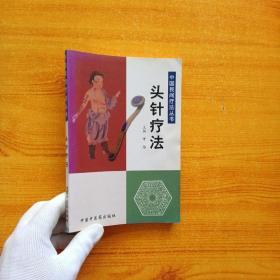 头针疗法——中国民间疗法丛书【书内没有字迹和划线】