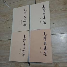 毛泽东选集 4卷全
