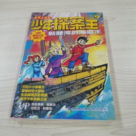 少年探案王(最强大脑版)·骷髅湾的海盗王(德国最受欢迎的儿童冒险科普小说)