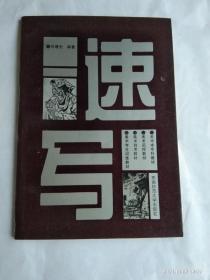 21世纪美术教育丛书:速写