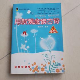 萤火虫语文丛书:用新观念读古诗(适合6-12岁)