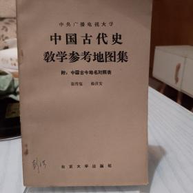 中国古代史教学参考地图集 附中国古今地名对照表。