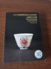 东瀛撷珍百年蓄藏、中国书画及现当代艺术